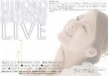 渡辺ヒロコ official blog♪ 『笑おうよ('-^*)/せっかく生きてるんだからさっ! 』