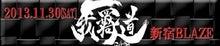 我羇道Rito オフィシャルブログ 「Love Smile」 Powered by Ameba