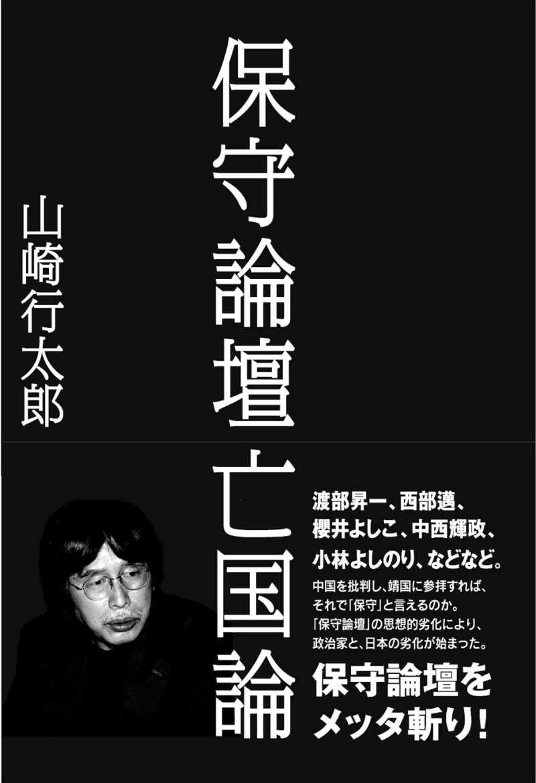 『月刊日本』編集部ブログ
