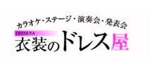 カラオケ新聞編集長 とものブログ