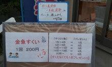 魚大好き 江嶋力のブログ