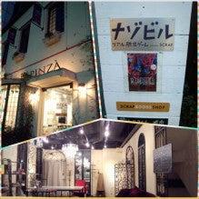 遥香の近況日記-渋谷ナゾビル