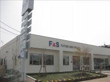 FASのスタッフブログ-新社屋