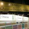 クリニーク限定ラウンジ【DD Lounge】オープン!の画像
