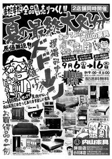 内山家具 スタッフブログ-20130906a