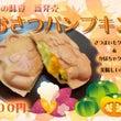 秋の新商品登場にゃ!…