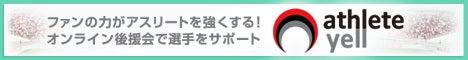 $カトウヨシヒロ's Blog-ay_bnr468.jpg