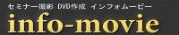 セミナー撮影・カメラマン派遣・映像・DVD作成ならお任せ!-新HP向けバナー