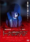 DVD「トーク・トゥ・ザ・デッド」
