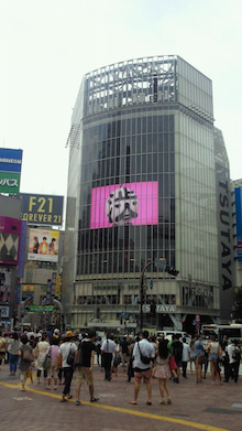 2015年立秋後の渋谷スクランブル交差点