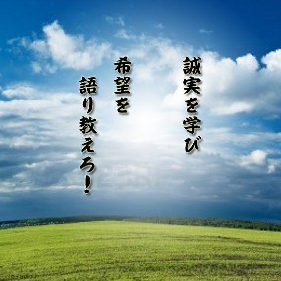 誠実を学び、希望を語り教えろ!【今日の一言】