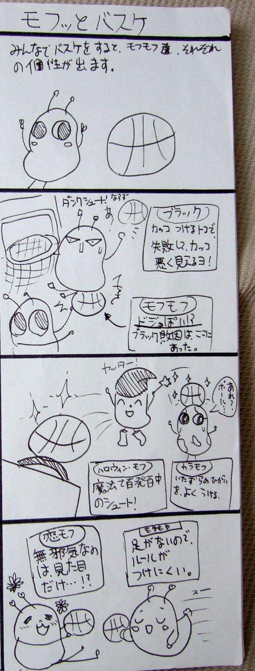 あやの☆ギャラリー ~11歳のお話ノート~-93