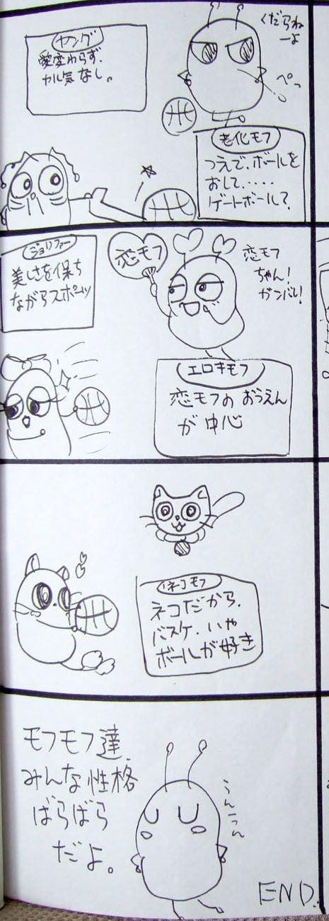 あやの☆ギャラリー ~11歳のお話ノート~-94