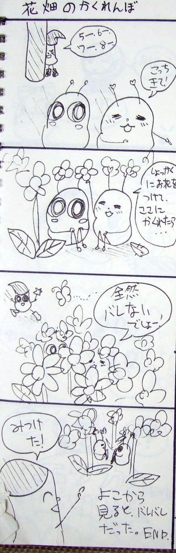 あやの☆ギャラリー ~11歳のお話ノート~-98