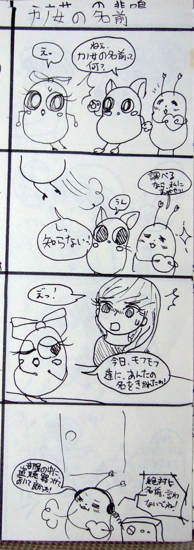 あやの☆ギャラリー ~11歳のお話ノート~-99