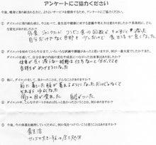 名古屋市緑区のアサミ整体 耳つぼダイエットや骨盤矯正も評判-アンケート