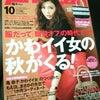 AneCan10月号!!!の画像