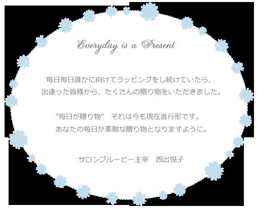 $石川県小松市ラッピング教室&ラッピングプロデュースブルービー~毎日が贈り物~