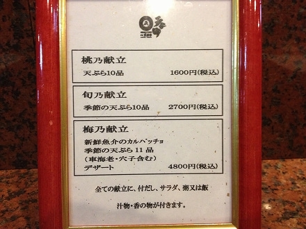 苦楽園 天ぷら 天粥