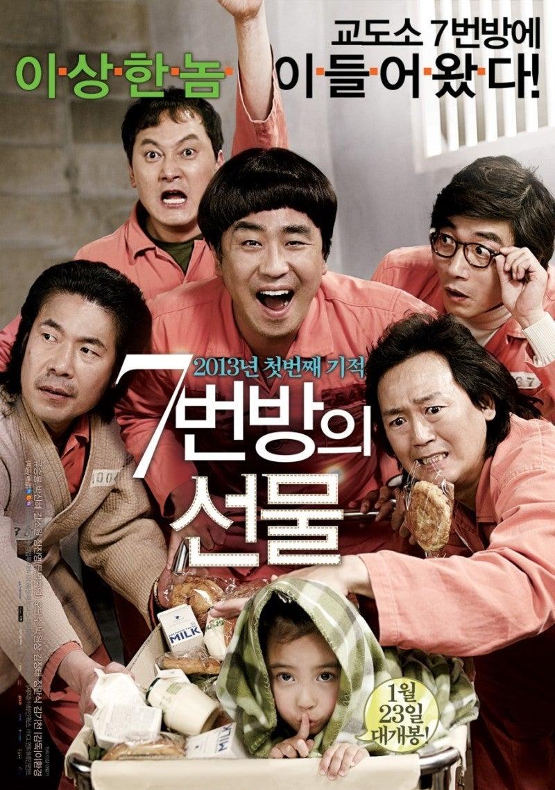 男の韓国エンタメブログ『MK』(廃刊)これはずるい・・・韓国映画『7番房の奇跡(原題:7番房の贈り物/7번방의 선물)』感想