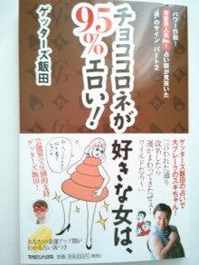 $ゲッターズ飯田オフィシャルブログ「ゲッターズ飯田の占い」Powered by Ameba