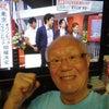東京、おめでとう!!!の画像