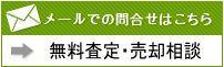 『大阪市西区・浪速区の中古マンション・不動産の売却や相場査定について』株式会社エイトコーポレーション