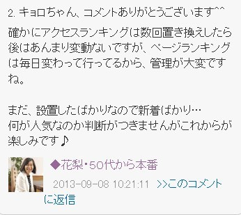 震災復興をアメブロから応援中!-コメント欄 画像