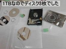 アイループ パソコン修理日記-sdfg