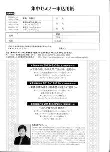 松尾祐孝の音楽塾&作曲塾~音楽家・作曲家を夢見る貴方へ~-「音楽の基礎」セミナー2013裏