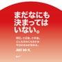 2020年東京オリン…