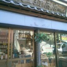 豆専門店(豆)上野商…