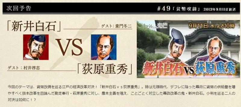 49 新井白石VS萩原重秀 「貨幣改...