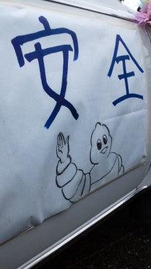 浅野車載のブログ-130908_1145~02.jpg