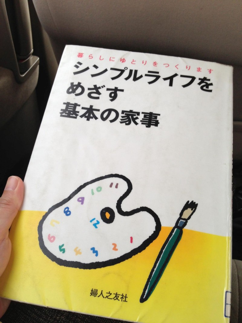 タロットのんちゃんの学習帳