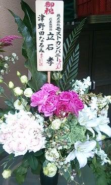【HoneyRush】ハゲタ結城さんのブログ【公式】