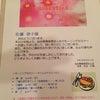 仙台青葉倫理法人会モーニングセミナー「異性間コミュニケーション」講話の画像