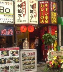 はすのやにっき-カレー倶楽部ルウ神田関東総本店