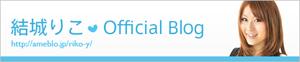 TB東京マネージャブログ-結城りこオフィシャルブログ