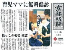 ★京都で0,1歳児をもつママが通う教室★ダンス、マッサージ、ヨガで一人ぼっち育児からさよならして楽しい育児ができる♪