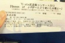 渡邉ひかる(SUPER☆GiRLS)オフィシャルブログ 「ひかるのぴかぴかのアイドルになるぞー」 Powered by Ameba-image00.jpg