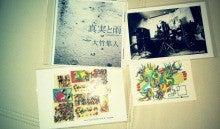 オータケハヤト オフィシャルブログ Powered by Ameba