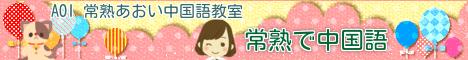 常熟中国語教室2