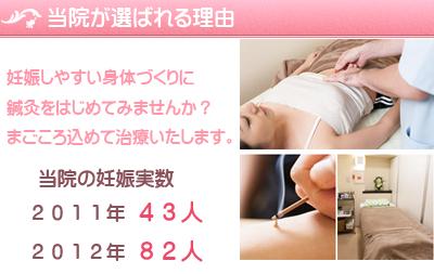 $子宝に恵まれる知恵とコツ - 東京すずらん鍼灸院