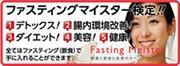 $ファスティング・金沢中央支部のブログ