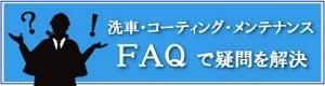洗車・コーティング・メンテナンスの疑問・質問・お悩みを解決!FAQ(Q&A)コーナーへジャンプ!