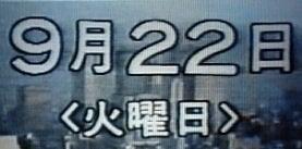 やじうま テレビ朝日 08(LS・B...
