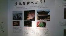 澁谷耕一の毎日の出会いに感謝-神奈川の食