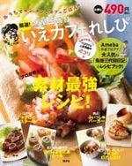 $魚屋三代目オフィシャルブログ「魚屋三代目日記」Powered by Ameba-genseniecaffe