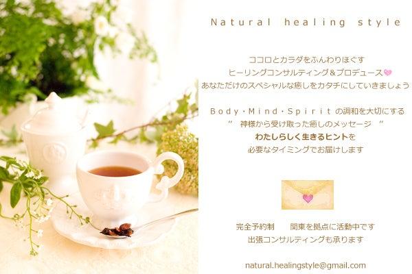 $富田 真萌の * Natural  healing  life